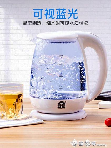 220V容聲玻璃電熱燒水壺家用全自動斷電透明煮水泡茶藍光小型快壺容量