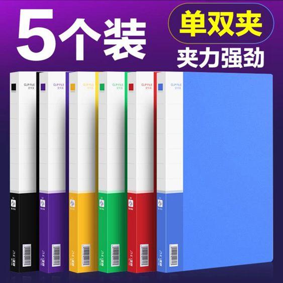 加厚5個文件夾辦公用品A4雙強力夾子資料夾板插頁冊功能單夾多層文件