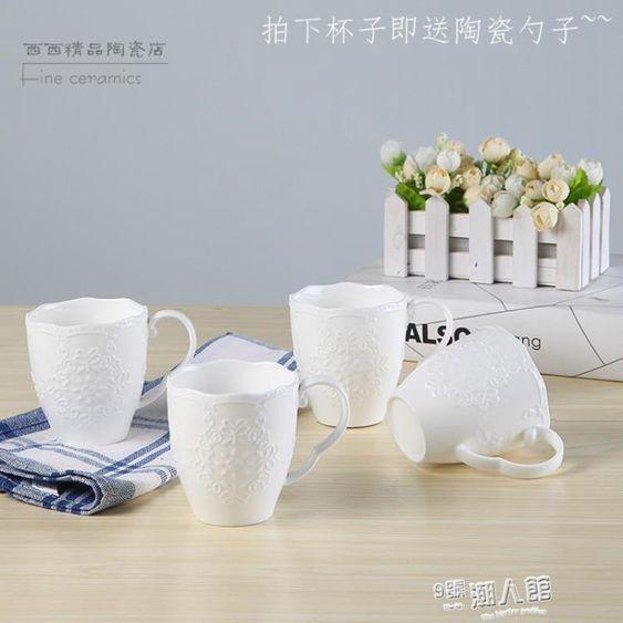 歐式浮雕水杯蕾絲馬克杯家用陶瓷奶茶杯簡約創意早餐咖啡杯子帶勺