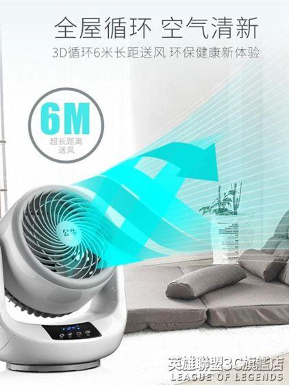 空氣循環扇渦輪對流無葉電風扇臺式家用流通搖頭日本小型靜音3C旗艦店