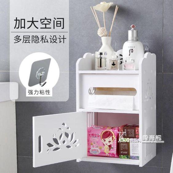 面紙盒 手紙盒衛生間廁所紙巾盒免打孔卷紙筒抽紙廁紙盒防水衛生紙置物架