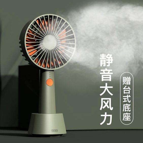 風扇-韓國手持小風扇便攜式usb充電迷你小型靜音隨臺式大風力抖音同款