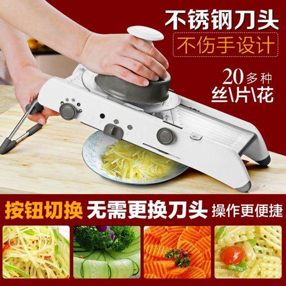 家用多功能切菜器不銹鋼廚房馬鈴薯切絲切片器切菜機刨絲器擦菜神器MBS