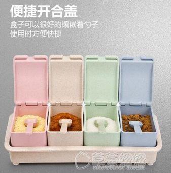 小麥桔桿廚房調料調味盒套裝家用 調料調味罐調味瓶鹽罐