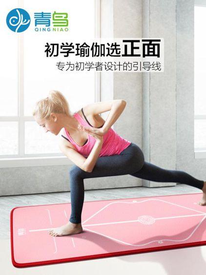 青鳥初學者瑜伽墊加厚加寬加長女男士防滑瑜珈舞蹈健身墊子三件套MBS