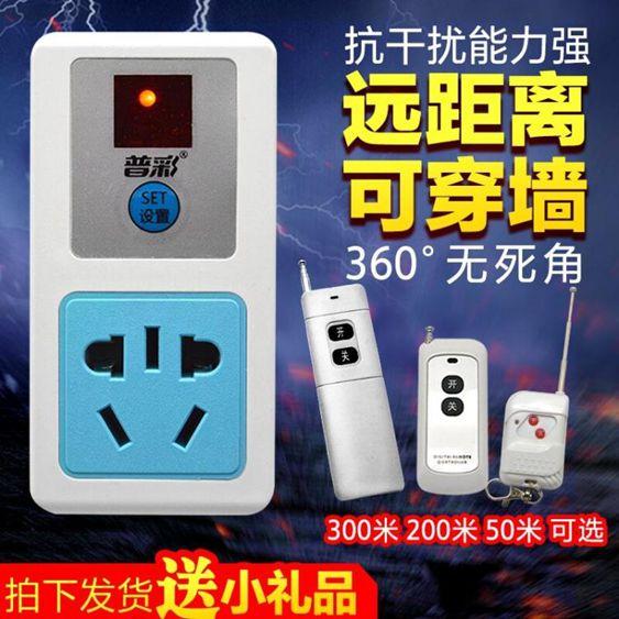 普彩遙控開關220v家用水泵智慧遠程電源大功率遙控器無線遙控插座