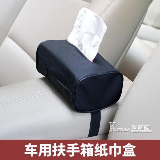 面紙盒 汽車車載紙巾盒抽紙套椅背掛式紙巾盒 車用扶手箱遮陽板紙巾盒套