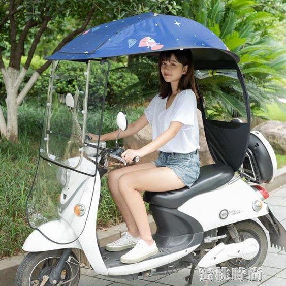 電動摩托車遮雨棚蓬防曬遮陽防雨傘電瓶自行車擋風罩