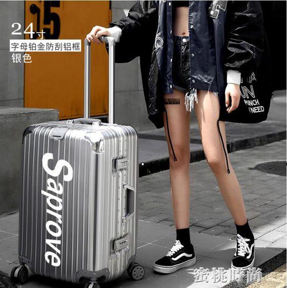 行李箱男女拉桿箱萬向輪旅行箱鋁框20登機密碼箱24學生28寸皮箱子