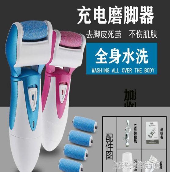 自動磨腳器神器電動插電式去角質美腳死皮修足機老繭修腳器腳皮刀