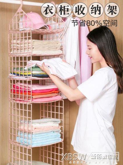 佳幫手宿舍神器寢室衣柜收納架隔板分層架衣櫥置物架整理掛籃衣架CY