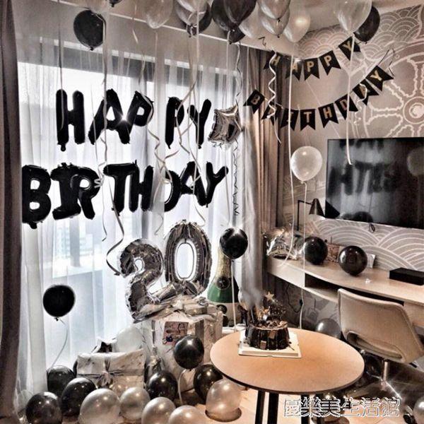 成人生日字母氣球生日布置套餐浪漫求婚生日快樂派對KTV房間裝飾