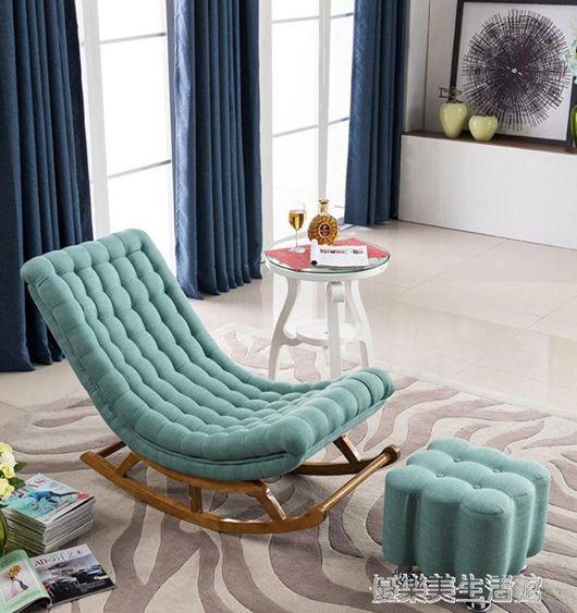 懶人沙發椅北歐簡約搖搖椅躺椅孕婦老人椅懶人沙發單人陽臺午睡逍遙椅搖椅