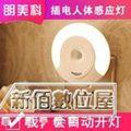 led小夜燈泡家用插電人體自動感應衛生間插座式過道床頭聲控壁燈