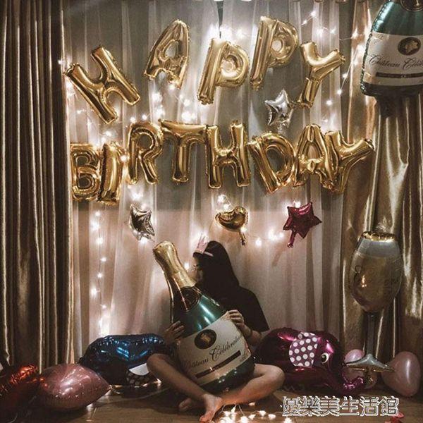 成人生日派對裝飾字母鋁膜氣球生日派對布置用品浪漫氣球裝飾