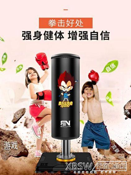 兒童拳擊沙袋散打立式家用跆拳道訓練立式不倒翁沙包健身訓練器材CY