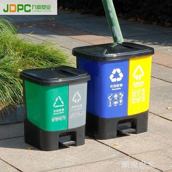 家用分類垃圾桶雙桶腳踏有蓋20L40升辦公客廳廚房塑料室內連身桶