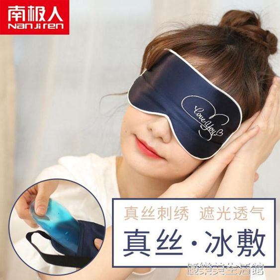南極人雙面真絲眼罩睡眠遮光透氣女可愛韓國刺繡冰敷睡覺男女