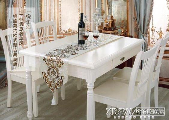 餐墊現代簡約時尚桌旗歐式奢華中美式北歐餐桌茶幾桌布床旗床尾巾桌巾