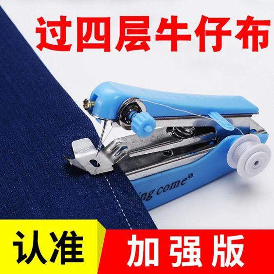 【加強版】小型手動縫紉機家用手持迷你縫紉機微型縫衣吃厚衣車