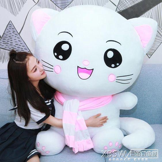 可愛貓咪毛絨玩具布娃娃玩偶大公仔女孩抱枕床上睡覺超萌生日禮物CY
