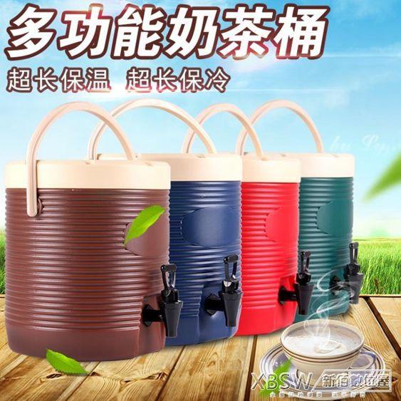 大容量商用奶茶桶保溫桶13L17L咖啡果汁豆漿飲料桶開水桶涼茶桶