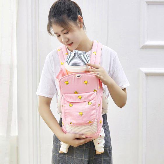 多功能嬰兒背帶前抱式前后兩用背袋新生兒夏季透氣網寶寶外出簡易