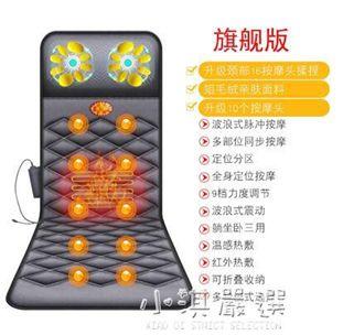 電動按摩床墊全身多功能頸椎按摩器頸部腰部肩部背部家用椅毯靠墊CY