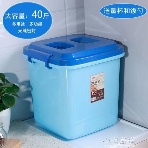 裝米桶儲米箱40斤30斤20斤無縫密封防蟲防潮塑料米缸面粉箱儲糧桶CY