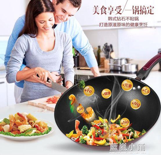 炒鍋不黏鍋無煙鐵鍋煤氣電磁爐專用平底炒菜鍋家用燃氣灶適用炒勺