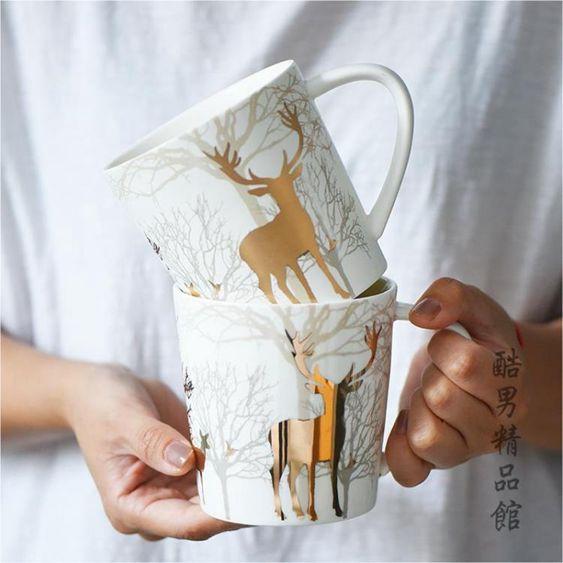 創意馬克杯大容量簡約燙金麋鹿北歐陶瓷杯500ml描金咖啡杯超大