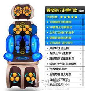 豪華按摩椅頸椎腰部背部家用全身全自動揉捏按摩器小型按摩墊老人CY
