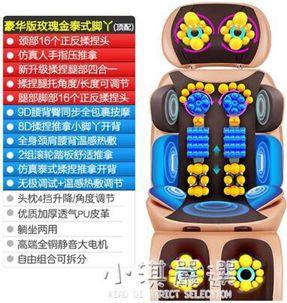 按摩椅家用全身頸椎按摩器小型機全自動太空艙按摩墊頸部背部腰部CY