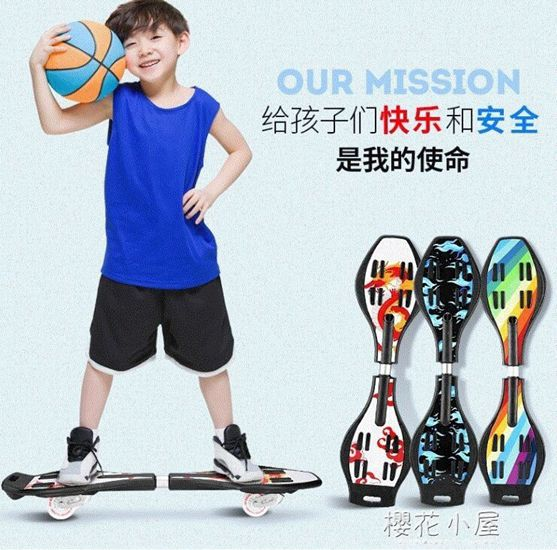 長板滑板 兒童二輪滑板車青少年兩輪閃光輪成人搖擺滑板初學者活力板游龍板