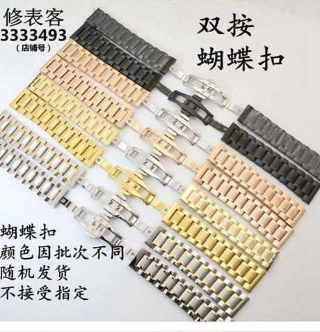 手錶配件實心不銹鋼錶帶錶鍊男女鋼錶帶蝴蝶扣鋼帶12152022