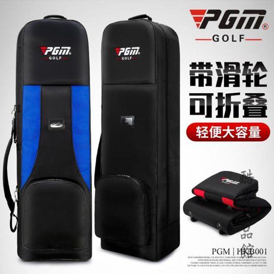 PGM 高爾夫航空包 可折疊飛機包 帶滑輪 航空托運 便攜球包套