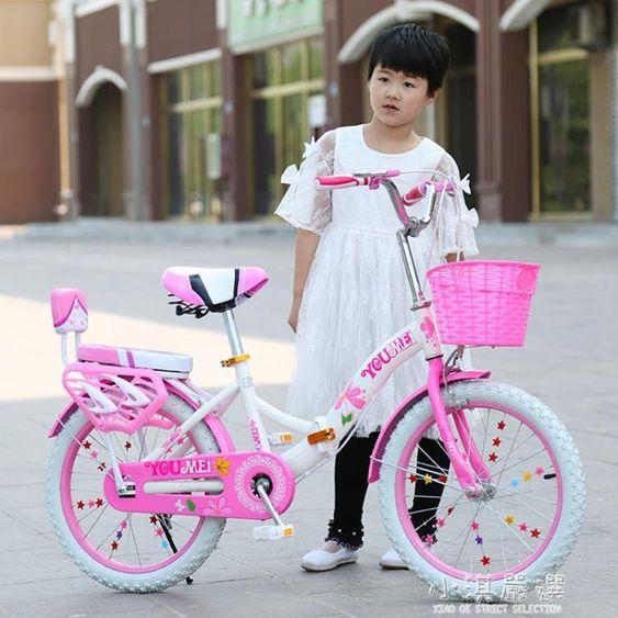 兒童自行車女67-8-9-10歲孩童車20寸單車11-12歲輕便折疊式腳踏車CY