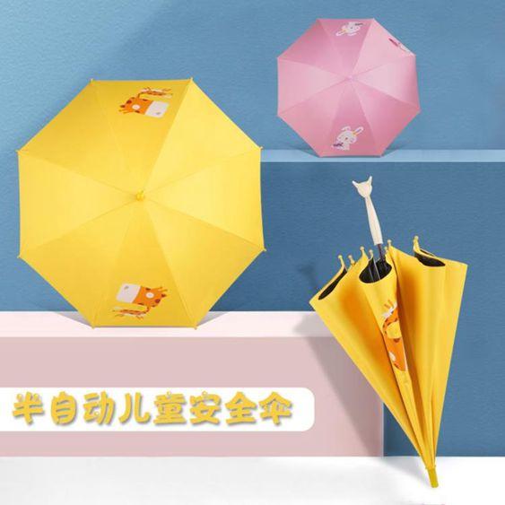兒童雨傘定制印LOGO廣告傘幼兒園卡通印字長柄晴雨傘圖片定做圖案