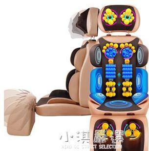 按摩椅家用全身多功能頸椎按摩器按摩墊頸部背部腰部電動小型機器CY