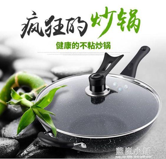 麥飯石炒鍋不黏鍋家用無油煙鐵鍋不生銹燃氣灶電磁爐適用不沾鍋具