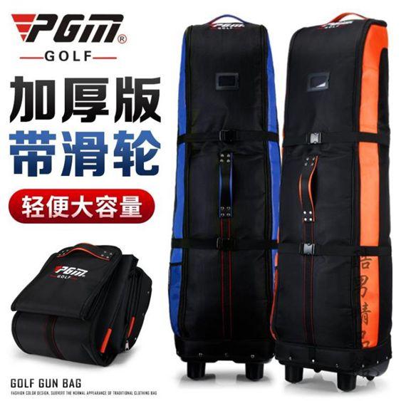 加厚版!PGM 高爾夫航空包 帶滑輪飛機托運包 可折疊 便攜球包
