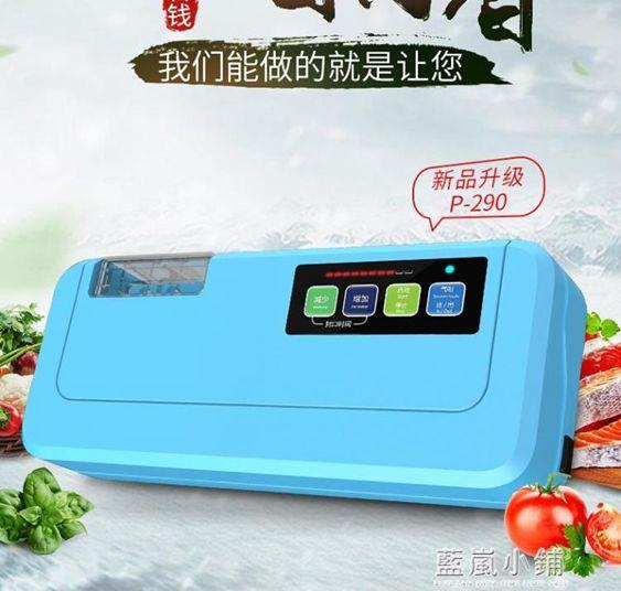 抽真空機包裝機家用全自動食品小型封包壓縮封口機塑料袋商用