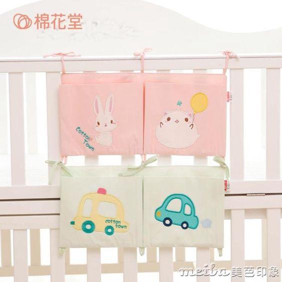 棉花堂嬰兒床頭掛袋收納袋純棉卡通寶寶多功能掛式新生兒尿片兜