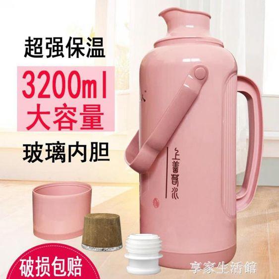 普通暖瓶家用暖壺大號保溫瓶塑料外殼暖水瓶熱水瓶學生宿舍用3.2l-
