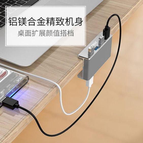 ORICOMH4PU全鋁usb3.0分線器電腦USB轉換器卡扣式擴展HUB集線器-