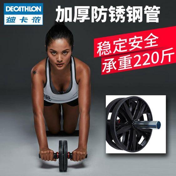 迪卡儂健腹輪腹肌輪健腹器捲腹輪健身輪男女健身器材家用靜音CRO