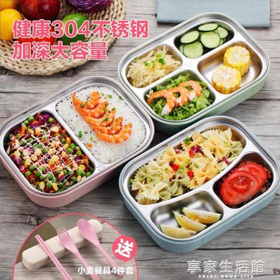 成人攜帶便攜式個性餐具分格不銹鋼方形飯堂小型帶蓋飯盒便當盒