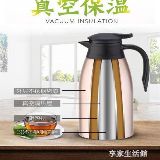 304不銹鋼歐式真空保溫壺家用保溫瓶熱水瓶保溫水壺暖瓶大容量2升-