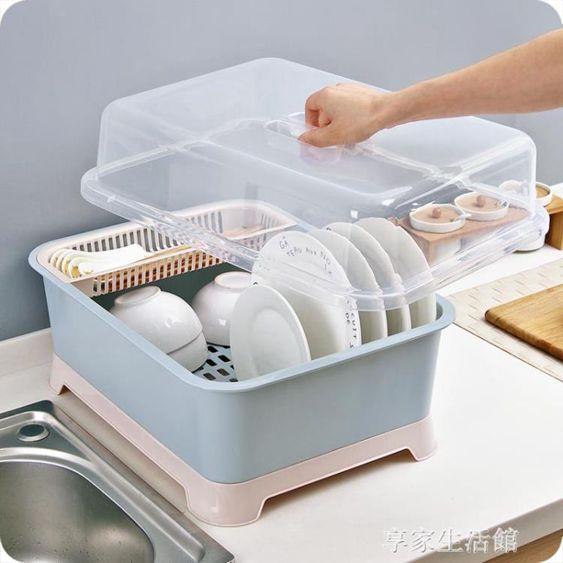 帶蓋碗碟架放碗架瀝水架裝碗筷收納盒家用廚房塑料碗柜餐具置物架