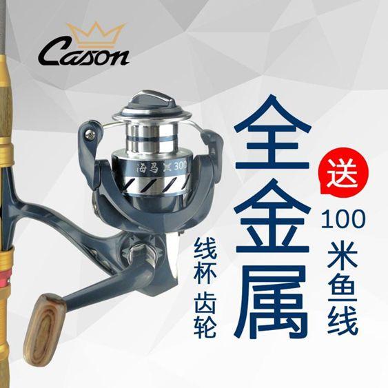 捲線器群贊漁輪特價魚線輪紡車輪全金屬線杯漁線輪魚輪路亞輪海釣魚輪